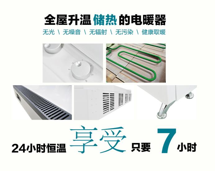蓄热电暖器介绍